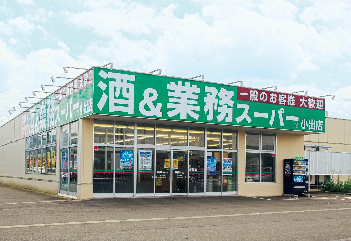 siêu thị